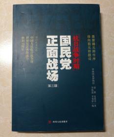 抗日战争时期国民党正面战场(第三版)