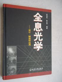 全息光學設計制造和應用 [16K----4]