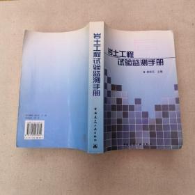 岩土工程试验监测手册