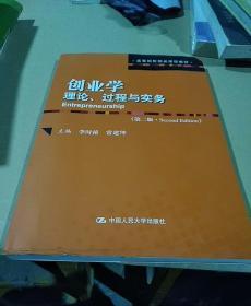 创业学:理论、过程与实务(第二版)/高等院校精品课程教材