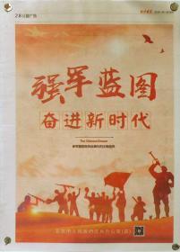 北京晚报广告画——奋进新时代
