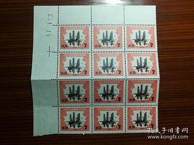 中华人民共和国印花税票(十二联)