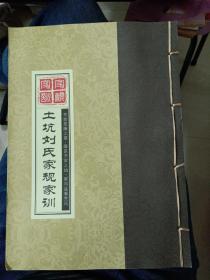 土坑刘氏家规家训(泉港区)库存书/线装