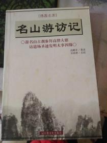 佛教名著:名山游访记