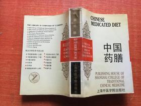 中国药膳 英汉对照实用中医文库