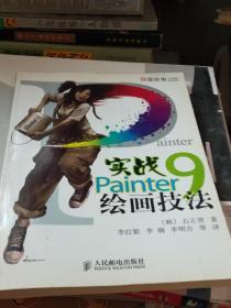 实战Painter 9绘画技法