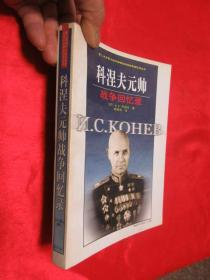 科涅夫元帅战争回忆录