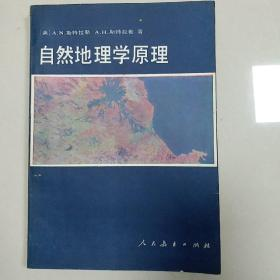 自然地理学原理