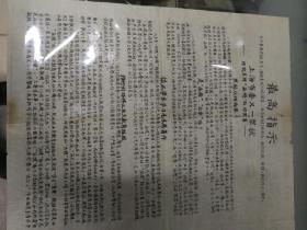 大幅文革布告上海师院冒牌函授部黑幕罪状,上海师院毛泽东思想造反革命兵团1967年,少见