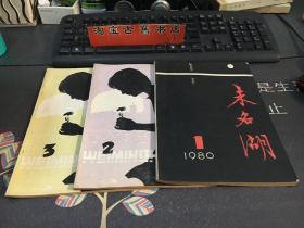 北京大学五四文学社《未名湖》1979年第1、2期+ 1980年第1期(三册合售)