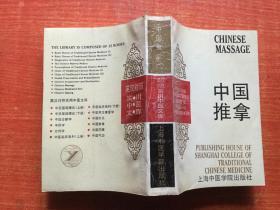 中国推拿 英汉对照实用中医文库