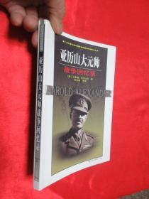 亚历山大元帅战争回忆录    【1940-1945】