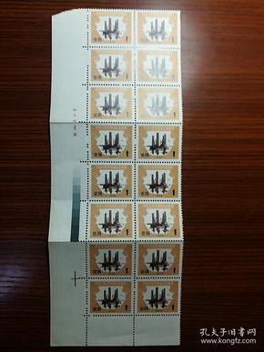中华人民共和国印花税票(十六联)