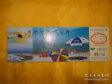 【门券】营口月牙湾海滨公园门票(完整 干净 现货)