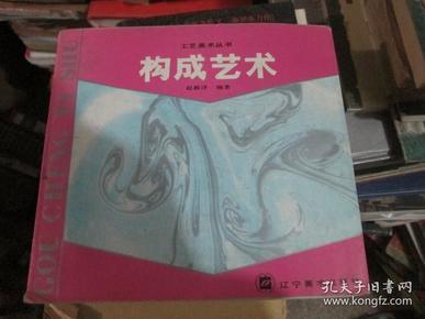 工艺美术丛书:构成艺术