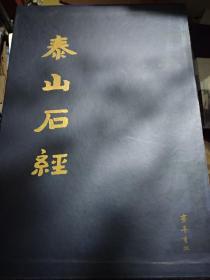 泰山石经 作者签名钤印题诗