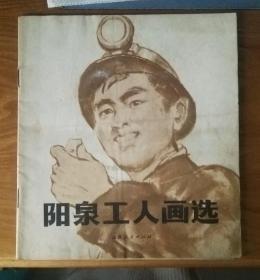 阳泉工人画选  C2