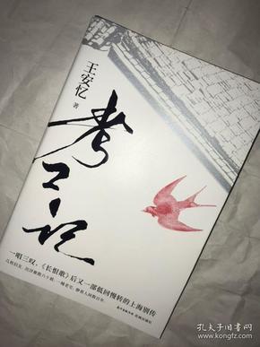 王安忆新书签名     考工记
