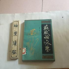苏轼论文艺