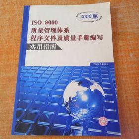 ISO9000質量管理體系程序文件及質量手冊編寫實用指南