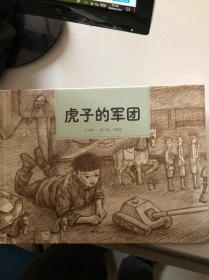和平鸽绘本:虎子的军团