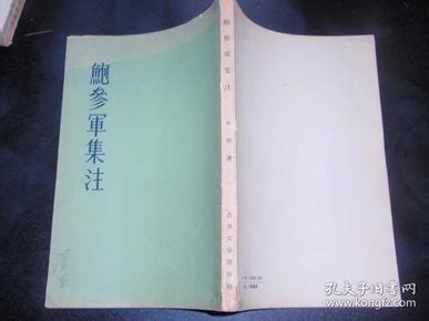 鲍参军集注(天津著名作家左森私藏,扉页和封面有左森的签名!1958年1版1次)080307-b