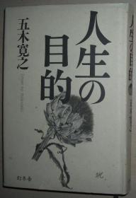 日文原版书 人生の目的 単行本 五木寛之  (著) / 日本畅销书