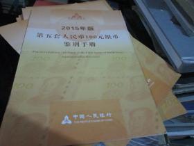-2015年版第五套人民币100元纸币鉴别手册