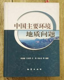 中国主要环境地质问题9787116051171