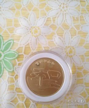 2010年和字书法流通纪念币第二组~隶书