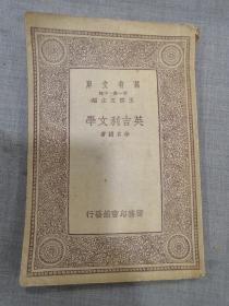 英吉利文学  〔万有文库)
