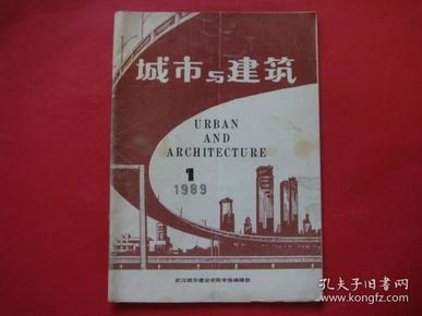 城市与建筑1989年第1期 武汉城市建设学院学报编辑部