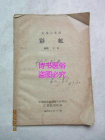 彩虹——独幕山歌剧,夏浓编剧