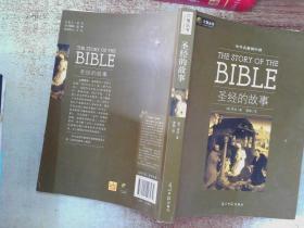 六角丛书·中外名著榜中榜:圣经的故事