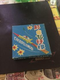 童年游戏棋 飞行棋