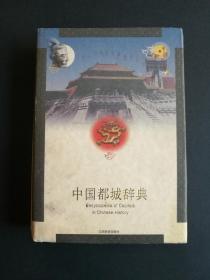 中国都城辞典(精装厚册)