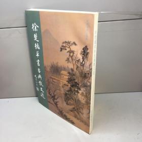 徐楚德草书古典散文选