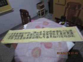 书法作品         鸟虫书《滚滚长江东逝水》      存于b纸箱229