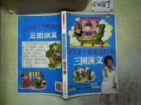 中国孩子最爱读的书·三国演义  无赠送