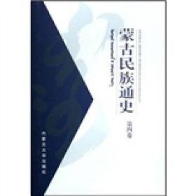 正版现货 蒙古民族通史 第四卷