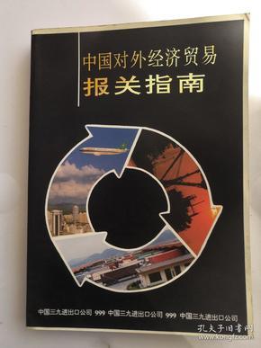 中国对外经济贸易报关指南