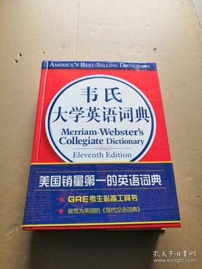 韦氏大学英语词典