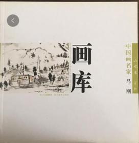 中国画名家画库第二辑-山水卷马刚