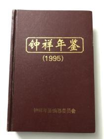硬精装&钟祥年鉴 1995&方志&地方志&历史&年鉴&县志&市志&印数少