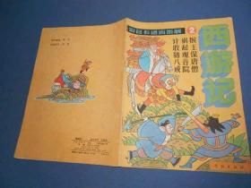 彩色卡通画系列-西游记2-16开