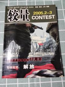 较量 2005.2-3【反法西斯战争胜利60周年-解放】