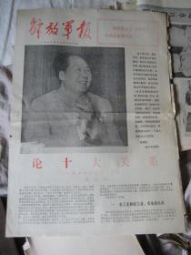 旧报纸 .   解放军报 1976年12月26日