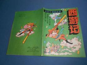 彩色卡通画系列-西游记-16开
