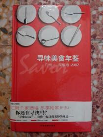 寻味美食·广州、深圳卷2007
