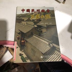 中国民间故宫:王家大院